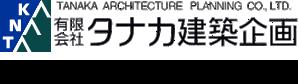 タナカ建築企画 建築家がオーダーデザインする家